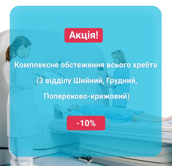 akciya-pozvonochnik-ukr