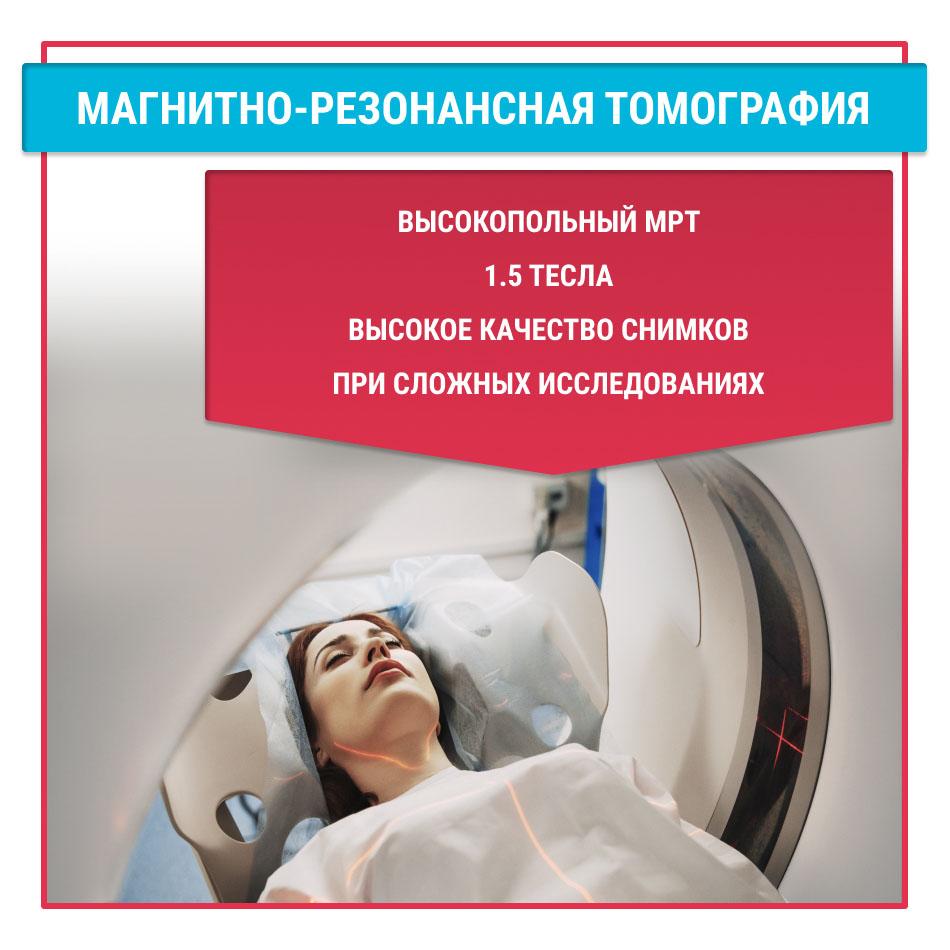 Высокопольный МРТ 1.5 тесла Высокое качество снимков