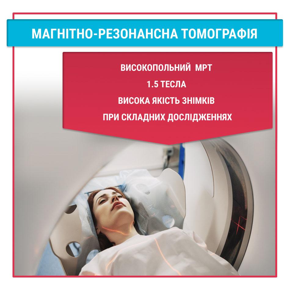 високопольний МРТ 1.5 тесла Висока якість знімків