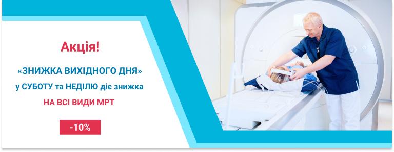 aktsiya-vyhodnogo-dnya-mrt-kiev-ua